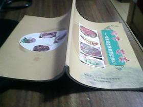 品味桂林——桂林风味菜肴制作技艺
