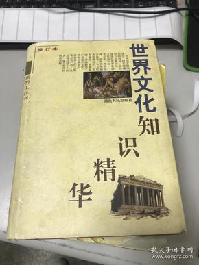 世界文化知识精华