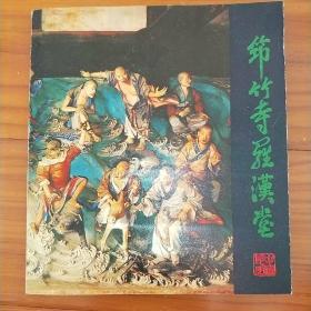 《筇竹寺罗汉堂》。500罗汉塑像画册。