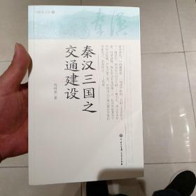 钱树棠文集3·秦汉三国之交通建设