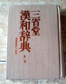 三省堂 汉和辞典 第二版