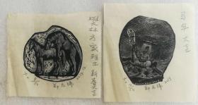 郑元玮2013年制马年木刻藏书票二枚,各制作50枚,1枚编号为9/50,1枚编号为13/50,1枚用铅笔写赠送中国美术家协会会员,女画家樊林