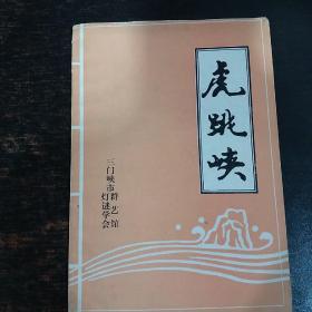 虎跳峡(创刊号)3