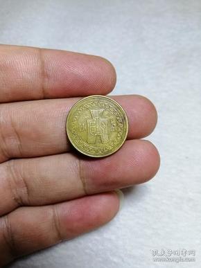 云南省造 民国二十八年党徽布图 黄铜壹仙铜板