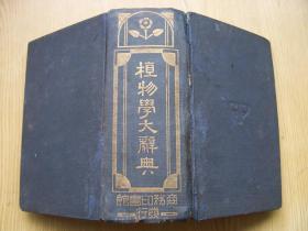 植物学大辞典*** 1933年印.精装64开.【a--1】