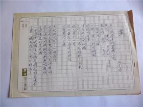 B0564诗之缘旧藏,台湾中生代诗人,脚印诗社王廷俊上世纪精品代表作手迹2页