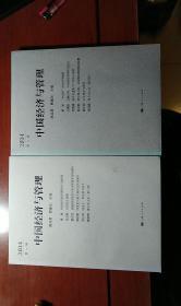中国经济与管理. 2014第一、二辑合售(第一册拆封,第二册未拆封)