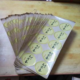 黄山毛尖极上品茶标24版合售