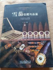 雪茄收藏与品鉴(醉美醇香)