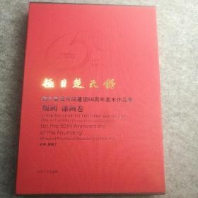 《极目楚天舒~湖北省美术院建院50周年美术作品集〈版画,漆画卷〉》