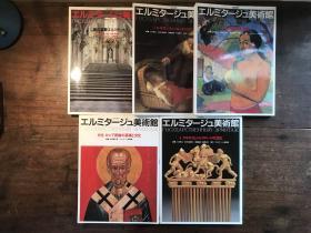 NHK  艾尔米塔什美术馆   1-4+别卷共5册 埃尔米塔什