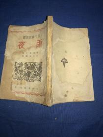 【雨夜】民国印本,平装一册全,张道藩先生主编的现代戏剧丛书