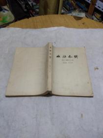 水浒全传(第七十一回至第一百二十回)(16开 附语录)