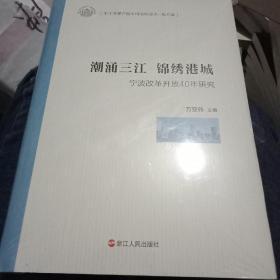 正版现货  潮涌三江 锦绣港城 宁波改革开放40年研究