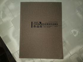 浙商杯-----宁夏第7届书法篆刻作品展览作品集