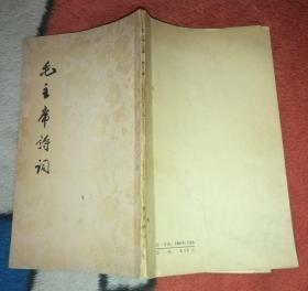 毛主席诗词 1963年1版1印