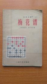 象棋古谱 梅花谱【58年一版二印】