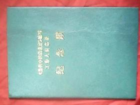 《当代中国的北京》编写工作人员名录纪念册