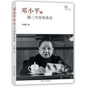邓文选 正版 刘金田 9787214206688