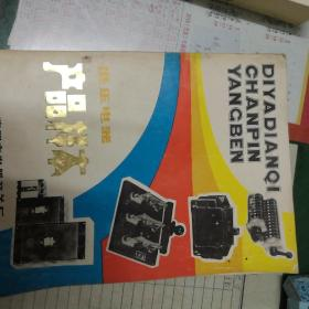 低压电器产品样本