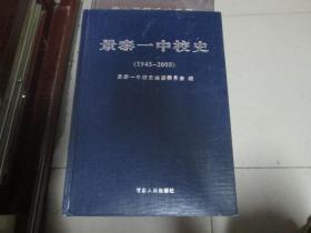 景泰一中校史【1945--2008】【包挂号邮寄】
