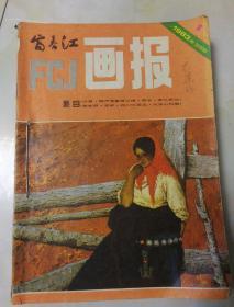 富春江画报1983年1--12期