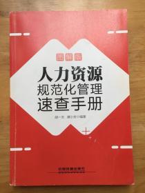 规范化管理速查手册系列:人力资源规范化管理速查手册