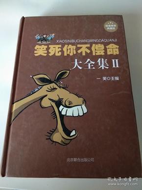 笑死你不偿命大全集(二 超值精装典藏版)