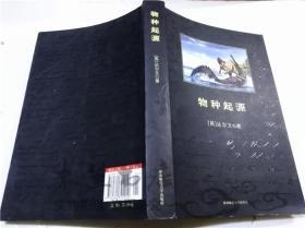 物种起源 (英)达尔文 陕西师范大学出版社 2010年7月 小16开软精装