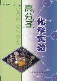现货正版旧书 高分子化学实验 何卫东 中国科学技术大学 2003年版