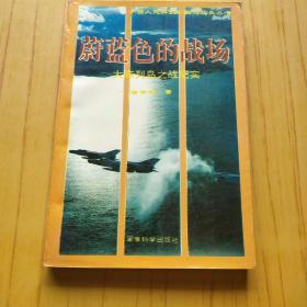 蔚蓝色的战场:大陈列岛之战纪实