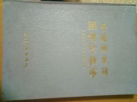 中国图书馆图书分类法(儿童图书馆,中小学图书馆)