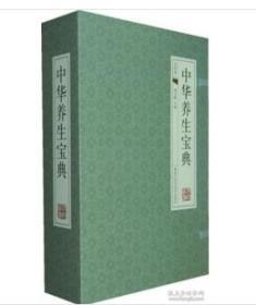 正版 中华养生宝典 9D03e
