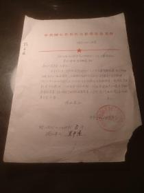 同心县人民公社,人武部,卫生局,预旺公社文件