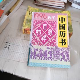 1996·丙子 中国历书