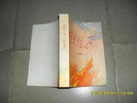 星火燎原 选编之五(85品小32开1981年1版1印641页45万字)44613