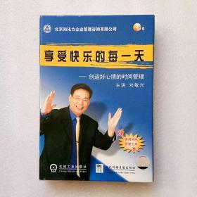 享受快乐的每一天(4张VCD光盘+书1本)创造好心情的时间管理(带盒、品好)