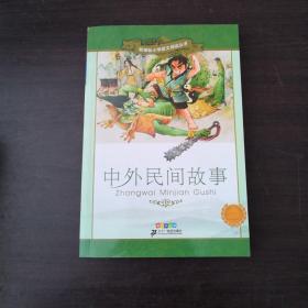 新课标小学语文阅读丛书:中外民间故事 (第6辑 彩绘注音版)