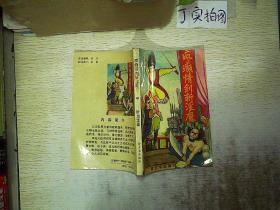 瘋癲情劍斬淫魔 (中) ..