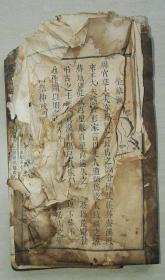 益阳杨氏族谱  七修    家谱  民国本   卷末存一册  墓园图本