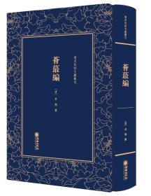 荟蕞编--清末民初文献丛刊  朝华出版社