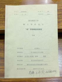 """""""所""""字结构历时研究(四川师范大学硕士学位论文)"""