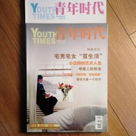 青年时代两册(2009年4月上半月刊,5月上半月刊)