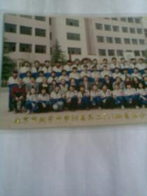 北京市翔宇中学98届高二(1)班毕业留念(塑封包装。1998年,彩色合影照片)