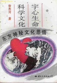 宇心生命科学文化:东方神秘文化思悟