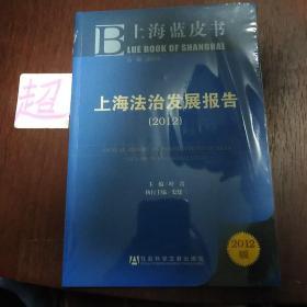 上海蓝皮书:上海法治发展报告(2012版)