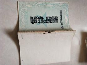 1946年香港版毛泽东选集【生产组织与农村调查】繁体竖版