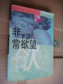 非常欲望——紫月亮丛书:当代女作家情爱小说