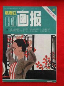 富春江画报 1985.9  总第391