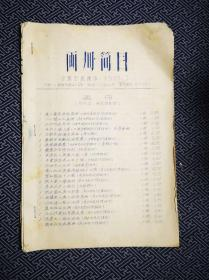 上海古籍书店 画册简目